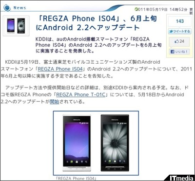http://plusd.itmedia.co.jp/mobile/articles/1105/19/news057.html