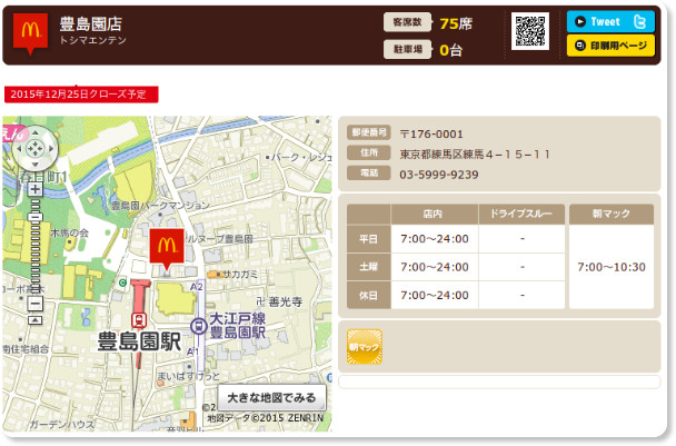 http://www.mcdonalds.co.jp/shop/map/map.php?strcode=13223