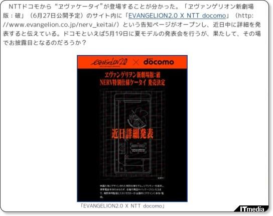 http://plusd.itmedia.co.jp/mobile/articles/0905/18/news091.html
