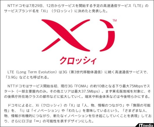 http://www.itmedia.co.jp/news/articles/1007/29/news058.html