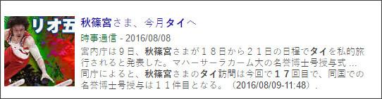 https://www.google.co.jp/#q=%E7%A7%8B%E7%AF%A0%E5%AE%AE%E3%80%80%E3%82%BF%E3%82%A4%E3%80%8017%E5%9B%9E&tbm=nws