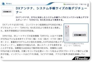 http://plusd.itmedia.co.jp/lifestyle/articles/0805/19/news073.html