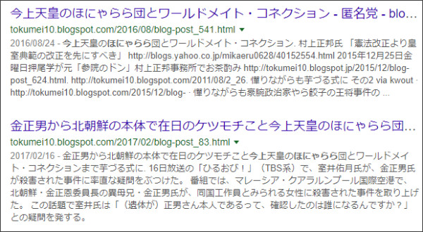 https://www.google.co.jp/search?ei=nbNUWta6NNWmjwO0koWYBg&q=site%3A%2F%2Ftokumei10.blogspot.com+%E4%BB%8A%E4%B8%8A%E3%81%BB%E3%81%AB%E3%82%83%E3%82%89%E3%82%89&oq=site%3A%2F%2Ftokumei10.blogspot.com+%E4%BB%8A%E4%B8%8A%E3%81%BB%E3%81%AB%E3%82%83%E3%82%89%E3%82%89&gs_l=psy-ab.3...1418.5667.0.6923.18.18.0.0.0.0.217.2227.0j12j1.13.0....0...1c..64.psy-ab..5.1.167...0i4i30k1.0.Tt3EdpDnfNo