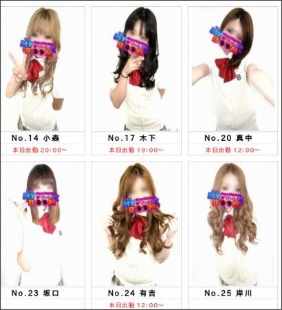 http://atsugi-myboom.com/girls.php