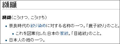 http://ja.wikipedia.org/wiki/%E7%BA%90%E7%BA%88