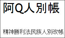 http://aq-registry.blogspot.jp/search/label/%E7%8F%BE%E5%BD%B9%E6%94%BF%E6%B2%BB%E5%AE%B6