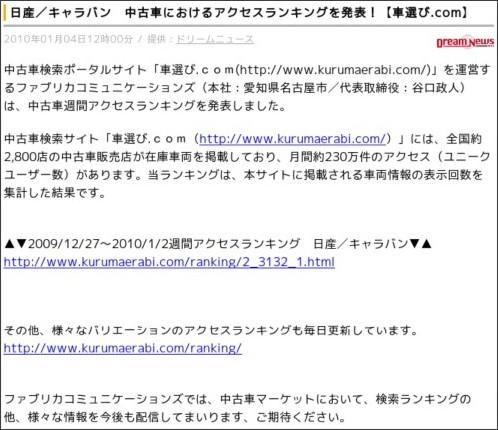 http://news.livedoor.com/article/detail/4531768/