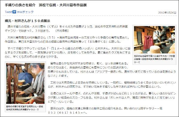 http://www.chunichi.co.jp/article/shizuoka/20120126/CK2012012602000135.html