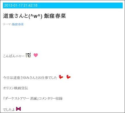 http://ameblo.jp/morningmusume-10ki/entry-11451209859.html