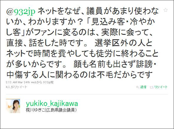 http://twitter.com/yukiko_kajikawa/status/10934779557