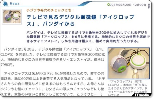 http://plusd.itmedia.co.jp/lifestyle/articles/0805/20/news042.html