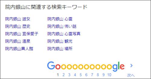 https://www.google.co.jp/search?q=%E9%99%A2%E5%86%85%E9%8A%80%E5%B1%B1&ie=utf-8&oe=utf-8&client=firefox-b&gfe_rd=cr&dcr=0&ei=W8qFWpWNEaPB8wfI46CIBA