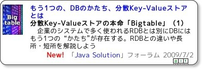 http://www.atmarkit.co.jp/fjava/index/index_bigtable.html