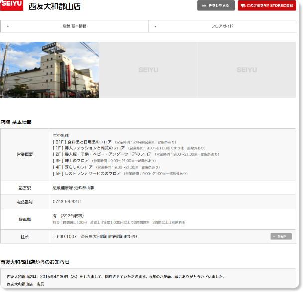 http://www.seiyu.co.jp/shop/%E8%A5%BF%E5%8F%8B%E5%A4%A7%E5%92%8C%E9%83%A1%E5%B1%B1%E5%BA%97