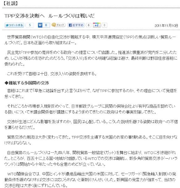 http://www.tokyo-np.co.jp/article/column/editorial/CK2011111002000035.html