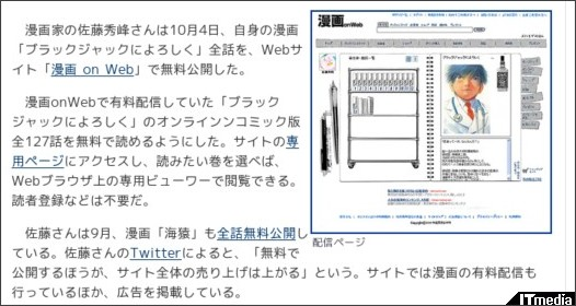 http://www.itmedia.co.jp/news/articles/1010/04/news046.html