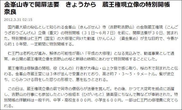http://sankei.jp.msn.com/region/news/120331/nar12033102150004-n1.htm