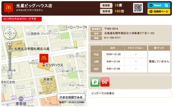 http://www.mcdonalds.co.jp/shop/map/map.php?strcode=01536