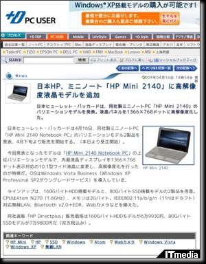 http://plusd.itmedia.co.jp/pcuser/articles/0904/16/news058.html