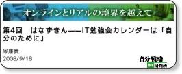 http://jibun.atmarkit.co.jp/lcom01/rensai/border/04/01.html