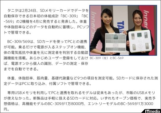 http://www.itmedia.co.jp/news/articles/1002/24/news076.html