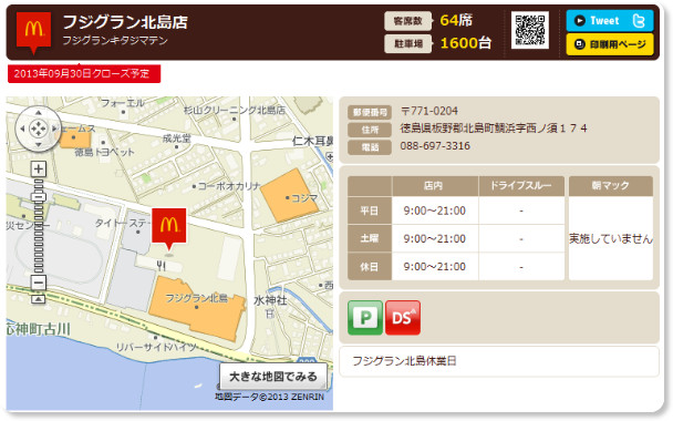http://www.mcdonalds.co.jp/shop/map/map.php?strcode=36512