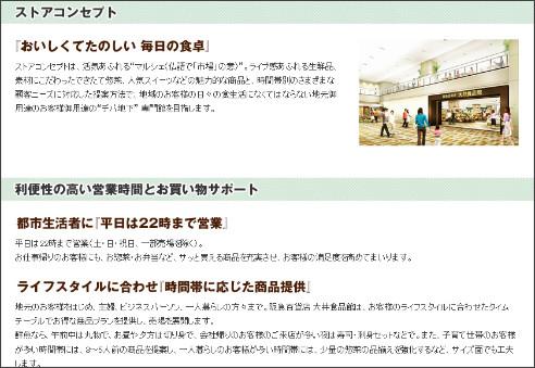 http://www.hankyu-dept.co.jp/ooi/release01.html