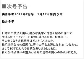 http://www.bijutsu.co.jp/bt/
