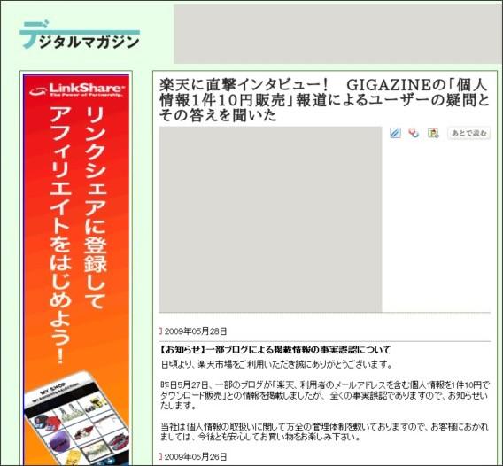 http://digimaga.net/2009/05/interview-how-does-rakuten-think-of-gigazine.html
