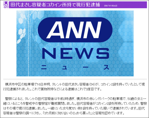 http://news.tv-asahi.co.jp/news/web/html/200916010.html