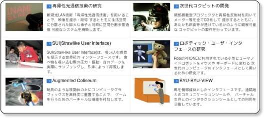 http://inami-lab.kmd.keio.ac.jp/