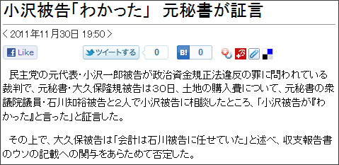 http://news24.jp/articles/2011/11/30/07195499.html