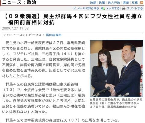http://sankei.jp.msn.com/politics/election/090727/elc0907271954011-n1.htm