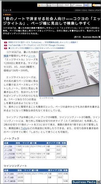 http://bizmakoto.jp/bizid/articles/0911/24/news062.html