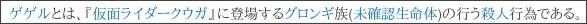 http://dic.nicovideo.jp/a/%E3%82%B2%E3%82%B2%E3%83%AB