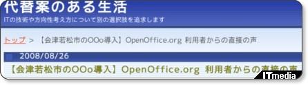 http://blogs.itmedia.co.jp/daitaian/2008/08/oooopenofficeor.html