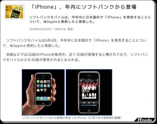 http://www.itmedia.co.jp/news/articles/0806/04/news080.html