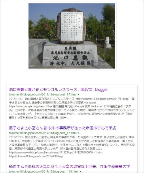 http://tokumei10.blogspot.com/2018/01/blog-post_81.html