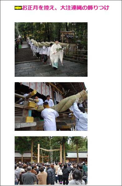 http://www.oomiwa.or.jp/c08/c08.html