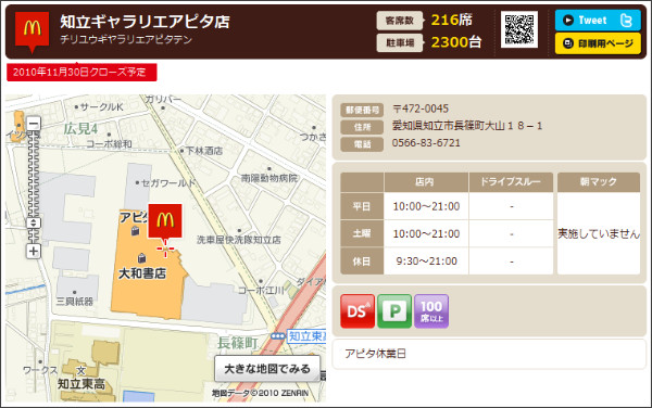 http://www.mcdonalds.co.jp/shop/map/map.php?strcode=23506