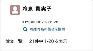 http://ci.nii.ac.jp/nrid/9000007189528