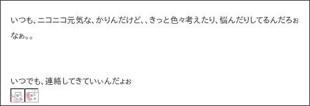 http://blog.oricon.co.jp/niigakirisa/archive/2042/0