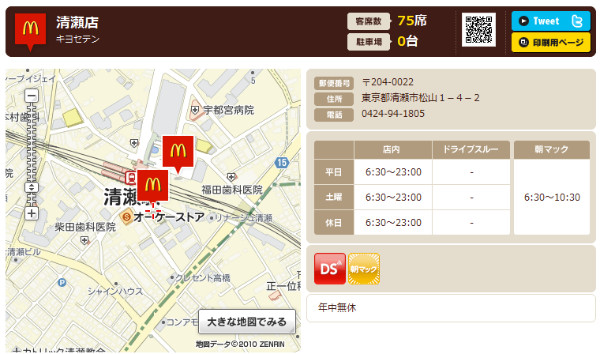 http://www.mcdonalds.co.jp/shop/map/map.php?strcode=13109