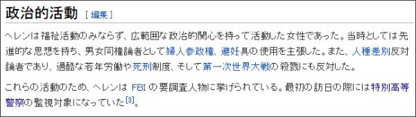 https://ja.wikipedia.org/wiki/%E3%83%98%E3%83%AC%E3%83%B3%E3%83%BB%E3%82%B1%E3%83%A9%E3%83%BC
