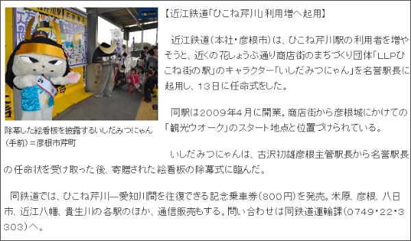 http://mytown.asahi.com/shiga/news.php?k_id=26000001111160001