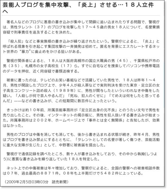 http://www.yomiuri.co.jp/national/news/20090205-OYT1T00022.htm?from=navr