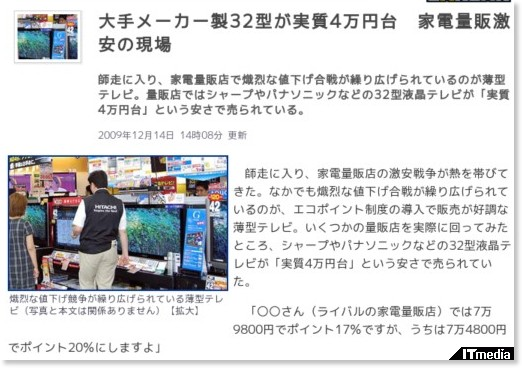 http://www.itmedia.co.jp/news/articles/0912/14/news037.html
