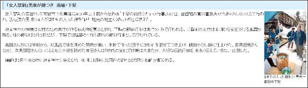 http://www.toyama.hokkoku.co.jp/subpage/T20120403201.htm