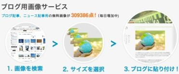 http://pixta.jp/blog/