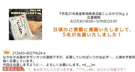 http://item.rakuten.co.jp/komekiccho/c/0000000238/